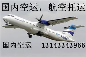 2020年06月17日深圳到大连机场空运价格